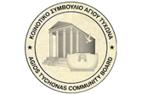 Κοινοτικό Συμβούλιο Αγίου Τύχωνα