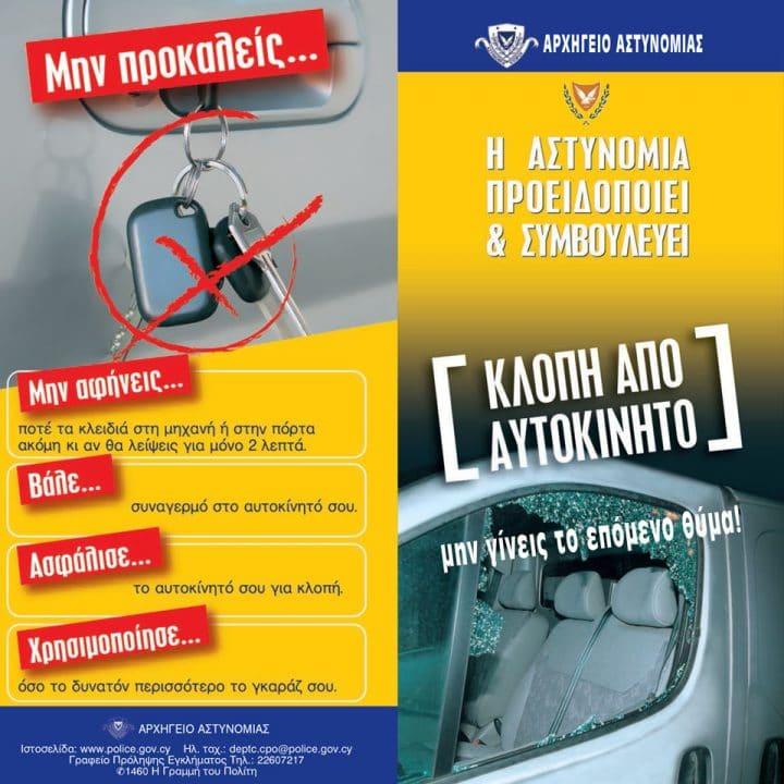 Μην προκαλείς την κλοπή από το αυτοκίνητο σου - tips