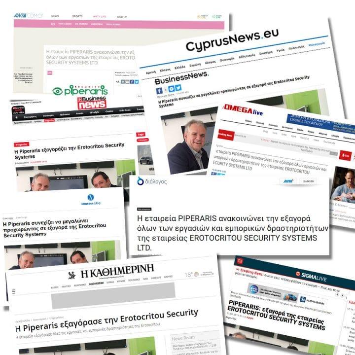η piperaris Security εξαγόρασε την Erotocritou Security - Αναφορές στον τύπο και στο διαδίκτυο