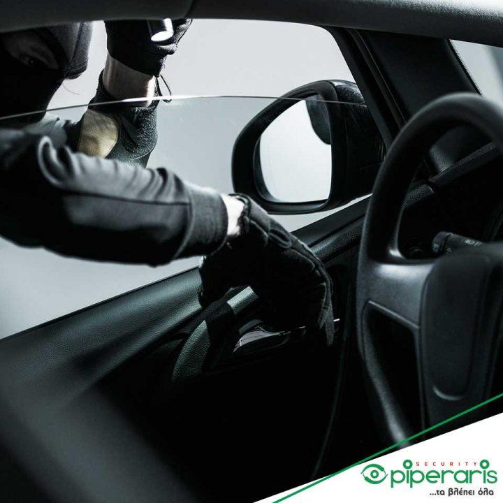 Πως θα προστατευθείς από κλοπές αυτοκινήτου